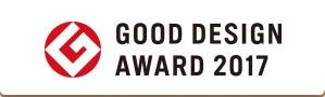 グッドデザインアワード2017