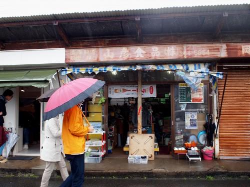 昭和レトロ雑貨の松本商店