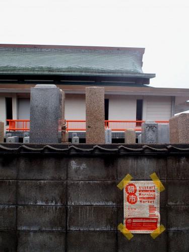 沼垂の寺っス