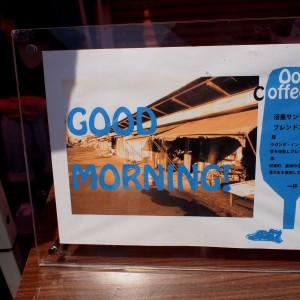 ゲスト出店者オオハタコーヒーさんおはよう!