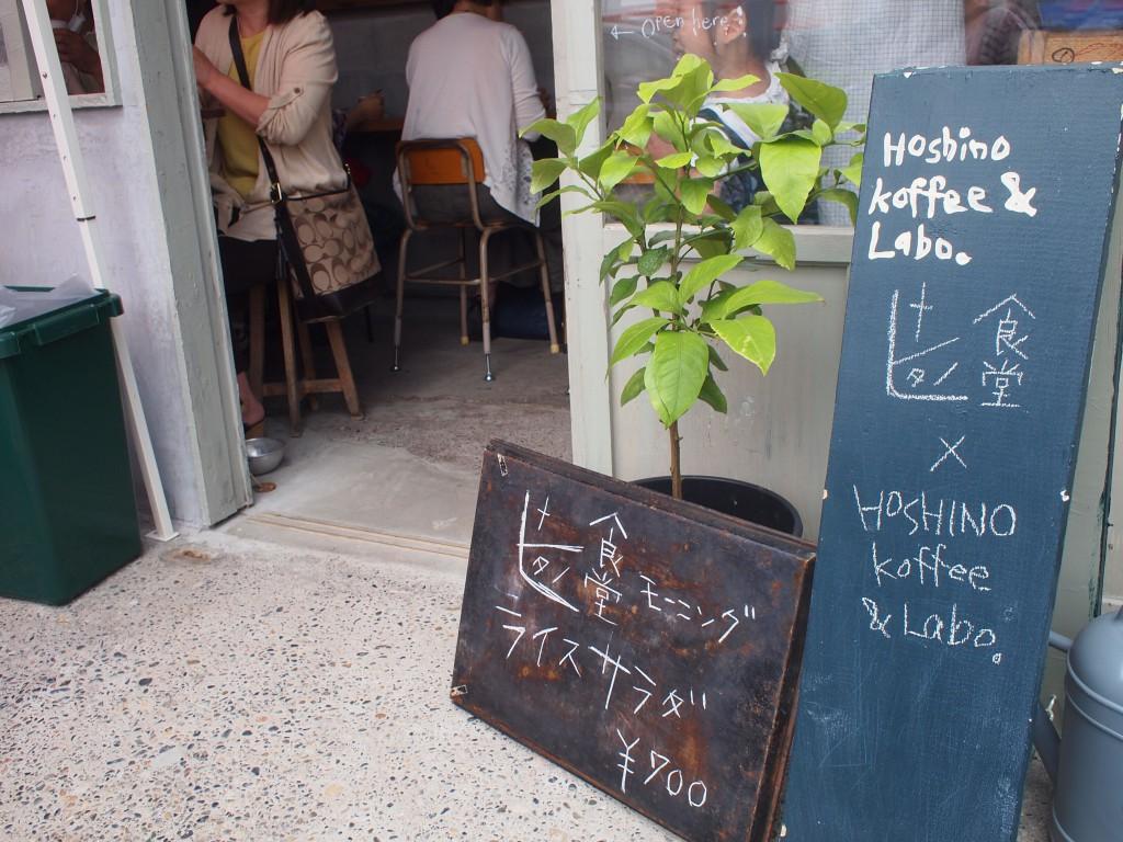 ホシノコーヒー&ラボ×ヒナタノ食堂
