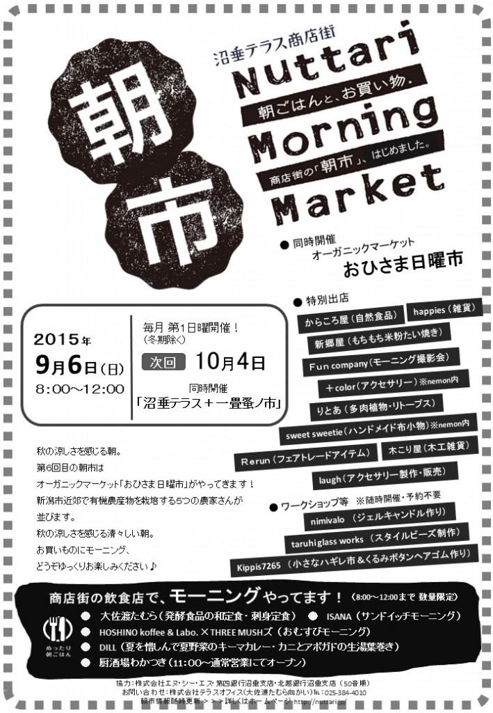 0906朝市チラシ(表)