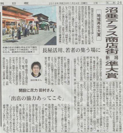 地域再生大賞準大賞受賞記事_160124