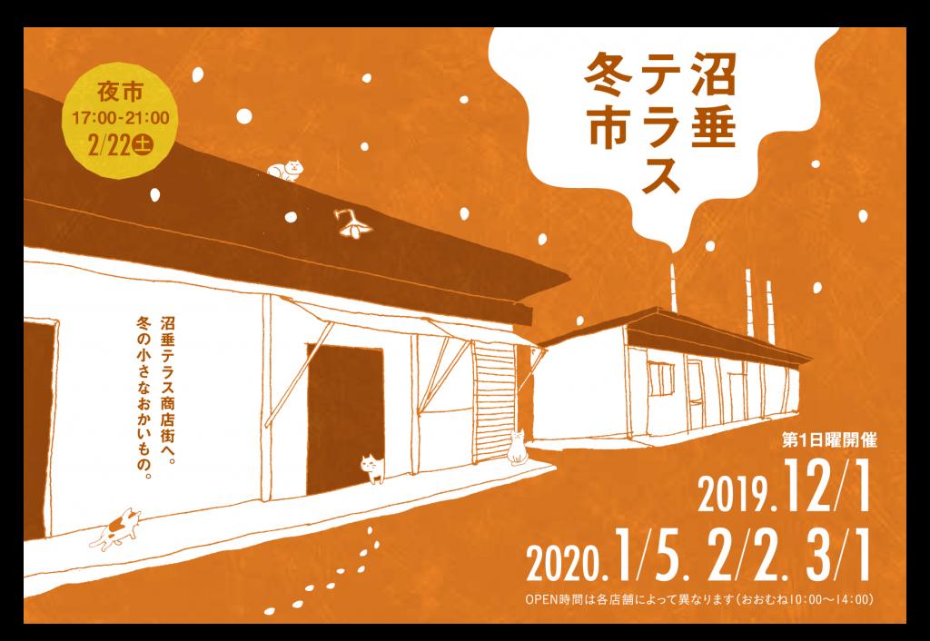 2019-2020沼垂冬市-01