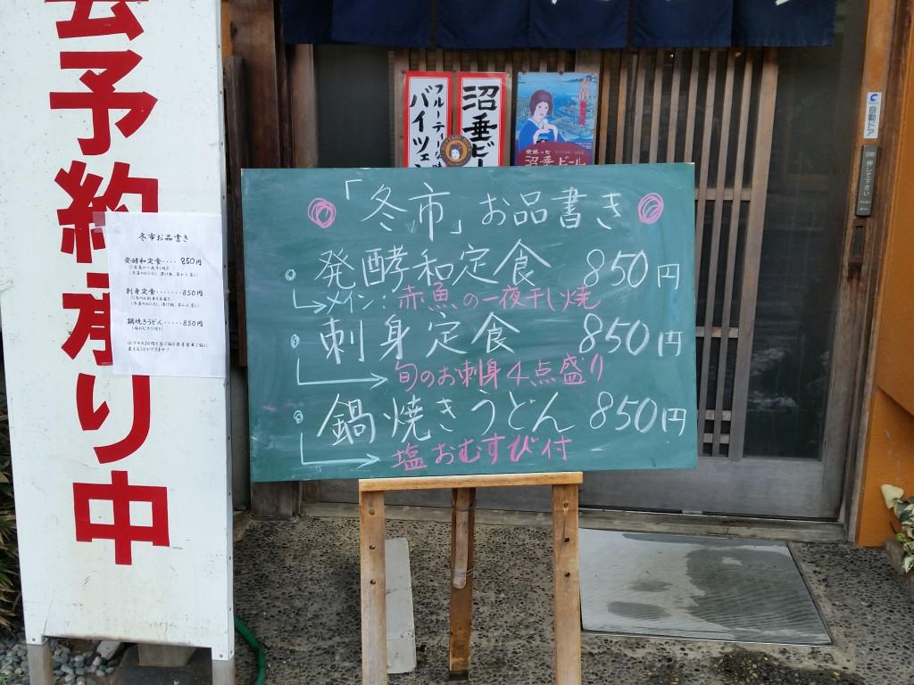 2016.2.7 冬市限定ランチ