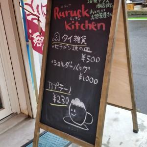 2016.2.7 ルルックキッチン