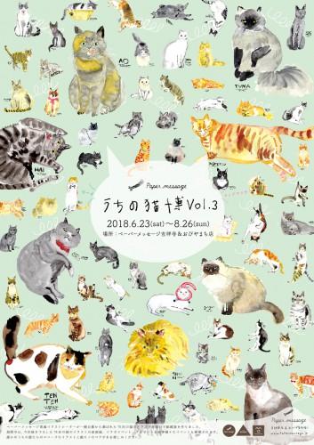 うちの猫博vol.3_ポスター