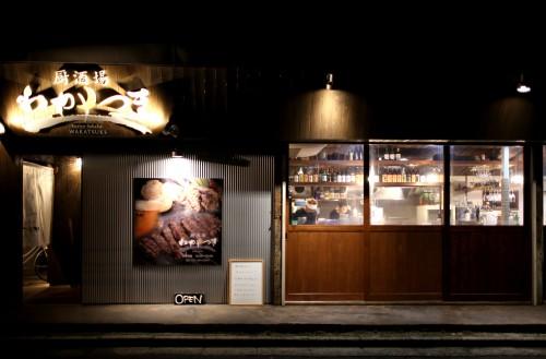 厨酒場わかつき/ Kuriyasakaba Wakatsuki