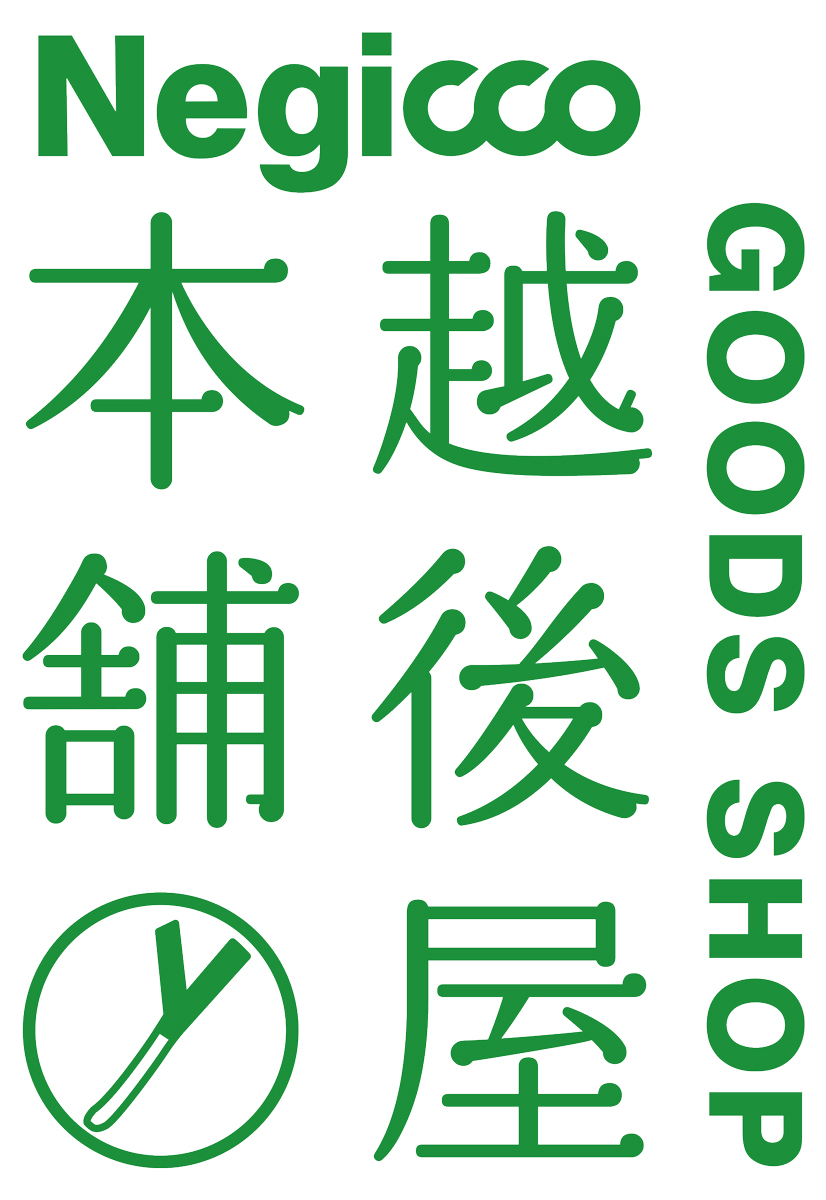 goods_shopFIX