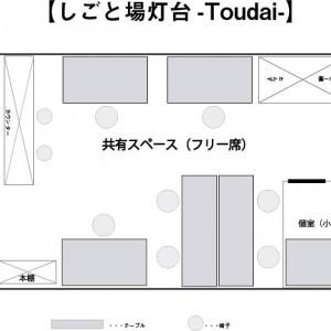 灯台配置図