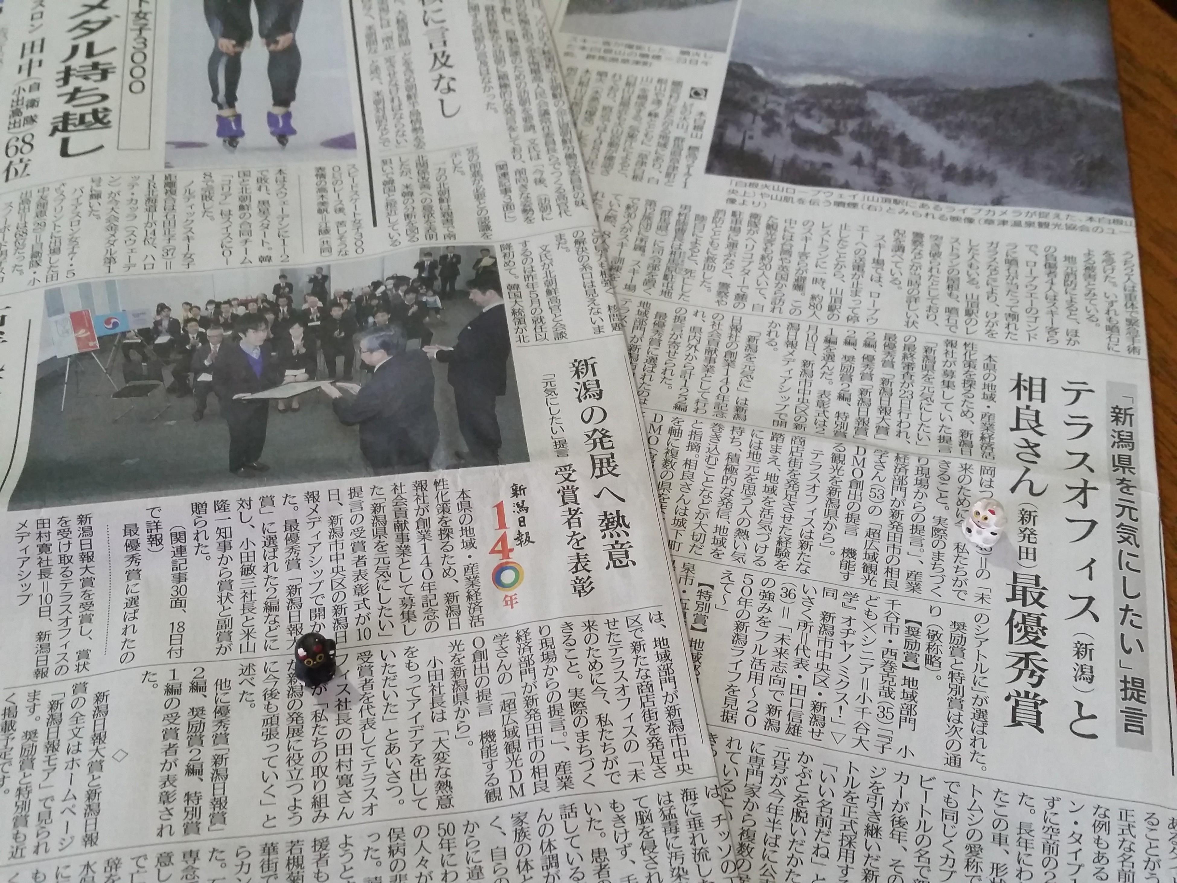 (右)新潟日報1/24(水)紙面 (左)同2/11(日)紙面