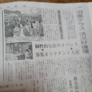 4/2 朝日新聞朝刊