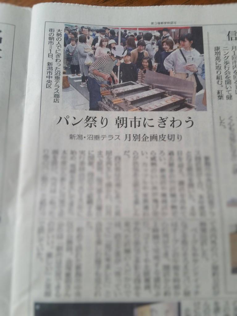 4/2 新潟日報朝刊