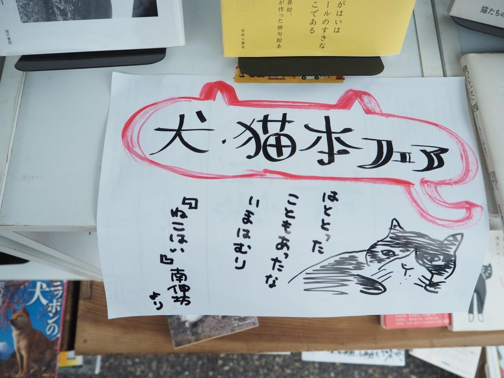 """2018.7.8 朝市テーマ """"犬と猫"""""""