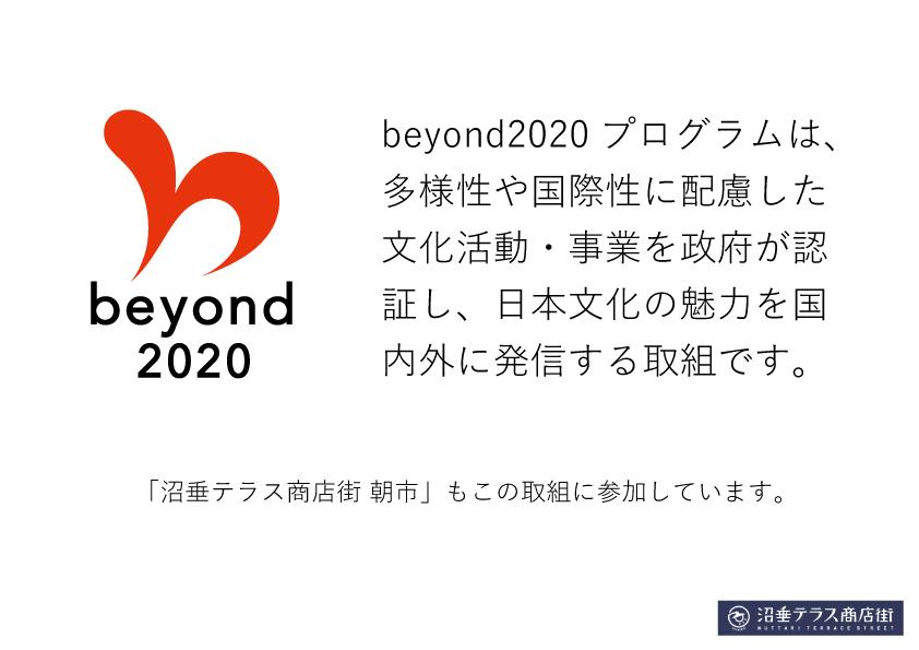 beyond2020_フライヤー